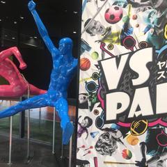 【VS PARKの楽しみ方完全ガイド】観光やデートにおすすめの情報や周辺情報も満載!
