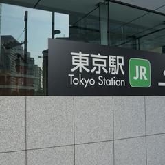 もう迷わない!東京駅「八重洲口」改札の行き方やできること攻略ガイド