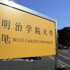 明治学院大学 横浜キャンパス
