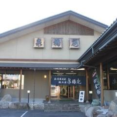 泉橋庵総本店