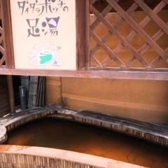 ダイダラボッチの足湯