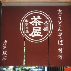 本家西尾八ツ橋茶屋 清水坂店
