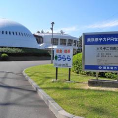美浜原子力PRセンター