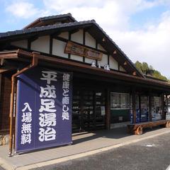 道の駅 平成