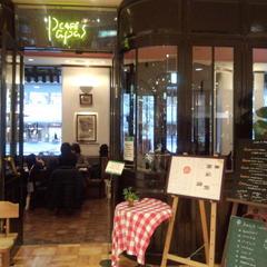 パパス カフェ(Papas CAFE) 恵比寿ガーデンプレイス