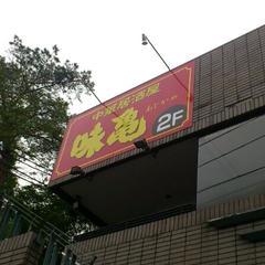 中華料理 味亀