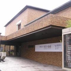 笠岡市立竹喬美術館