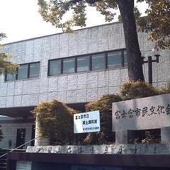 富士宮市役所 市民文化会館