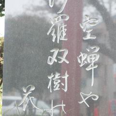 氷川神社裏参道の芭蕉句碑