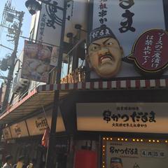 大阪新世界元祖串かつ だるま 動物園前店