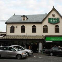 江ノ島電鉄(株) 鎌倉駅
