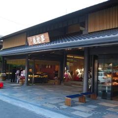 半兵衛麩 嵐山店