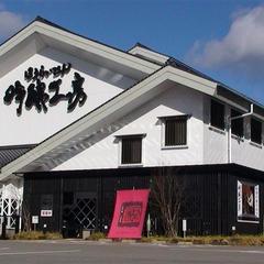 関谷醸造(株)