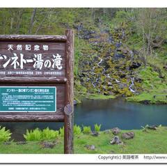 オンネトーの滝