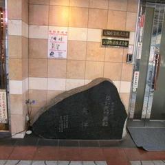 元禄寿司本店