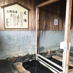 三朝温泉発見の湯