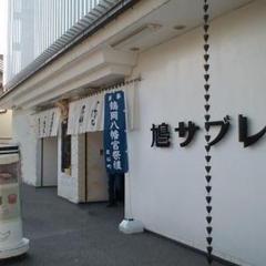 鳩サブレー豊島屋鎌倉駅前店
