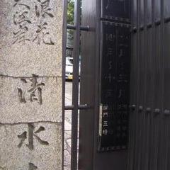清光院有栖山清水寺