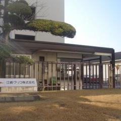 江崎記念館