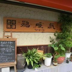 鶏暖戯 東大利店