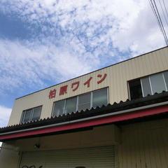 カタシモワインフード(株)