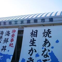 魚稚相生水産物市場店
