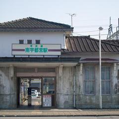 南宇都宮駅