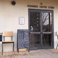 ひだまりコーヒースタンド