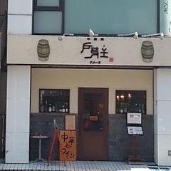 中国菜 戸芽主 (ドメーヌ)