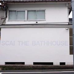 スカイ・ザ・バスハウス(SCAI・THE・BATHHOUSE)