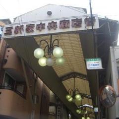 三軒家中央商店街