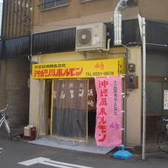 宮城ホルモン店