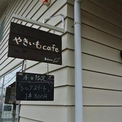 やきいもcafe kotarou