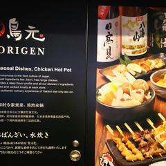 鳥元 東京駅グランルーフ店