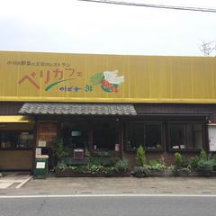 べりカフェ つばさ・游