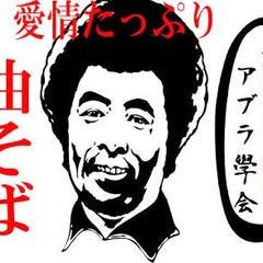 武蔵野アブラ学会 池袋西口店