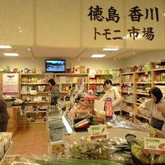 徳島香川トモニ市場