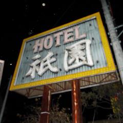 ホテル祇園