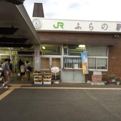 富良野駅 JR富良野線