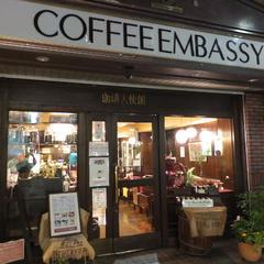 珈琲大使館神谷町店