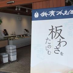小田原鈴廣風祭店
