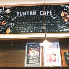 ユンタン カフェ