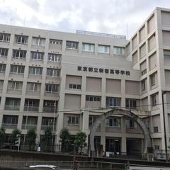 東京都立新宿高等学校