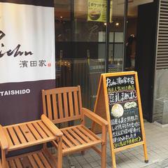 濱田屋 太子堂店