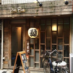 Bia Bia ラーメン東高円寺