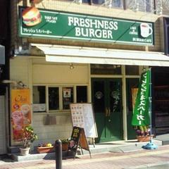 フレッシュネスバーガー 逗子店