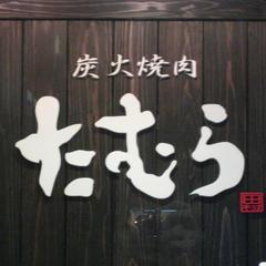 焼肉たむら 2号店