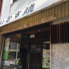満久屋 豊浦商店あいむす焼本舗