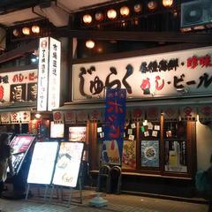 酒亭じゅらく 上野店