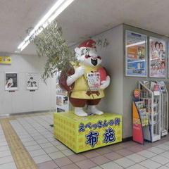 東大阪布施本町商店街振興組合